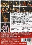 後楽園ホール in 西口プロレス~史上最大のワルふざけ~ [DVD]