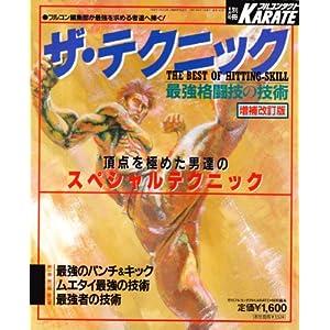 ザ・テクニック 最強格闘技の技術 〈増補改訂版〉 (月刊フルコンタクトKARATE6月号別冊)