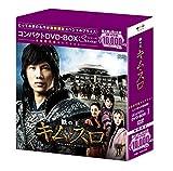 鉄の王 キム・スロ<ノーカット完全版>コンパクトDVD-BOX1<本格時代劇セレクション>[DVD]