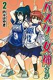 バスケの女神さま(2) (講談社コミックス)