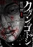 クダンノゴトシ(1) (ヤンマガKCスペシャル)
