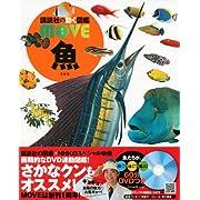 魚 (講談社の動く図鑑MOVE)
