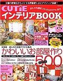 CUTiEインテリアBOOK 2007年春号—おしゃれ部屋スタイル (e-MOOK)