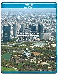 virtual trip 空撮 大阪・京都・神戸 [Blu-ray]
