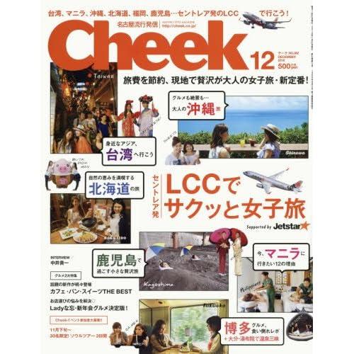 Cheek(チーク)2016年 12月号