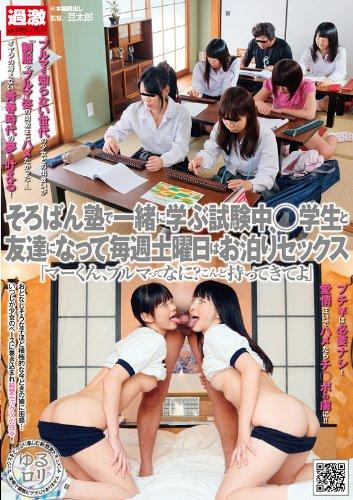 そろばん塾で一緒に学ぶ試験中、○学生と友達になって毎週土曜日はお泊りセックス 「マーくん、ブルマってなに?こんど持ってきてよ」 [DVD]