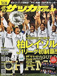 サッカーダイジェスト 2011年 12/20号 [雑誌]