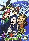 甲虫王者ムシキング~森の民の伝説~ 10[DVD]