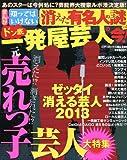 まんが知ってはいけない消えた有名人の謎 ドン底一発屋芸人の今! (コアコミックス 348)