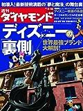 週刊 ダイヤモンド 2012年 2/18号 [雑誌]