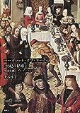 マーガレット・オブ・ヨークの「世紀の結婚」: 英国史劇とブルゴーニュ公国