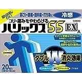 【第3類医薬品】ハリックス55EX冷感A 20枚 ランキングお取り寄せ