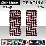 GRATINA KYY06 専用 スキンシート 外面セット(表面・裏面) 【 A_ピンク(白) 柄】
