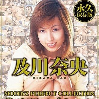 MOODYZ PERFECT COLLECTION 8時間スペシャル 及川奈央 MOODYZ ムーディーズ [DVD]