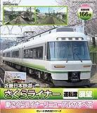 Image de E RAIL TESTUDO BD SERIES KINKI NIPPON TETSUDO 26000KEI SAKURA LINER UNTENSEKI TENBO + SHIN SAKURA LINER RENEWAL NO SUBETE(BLU-RAY)