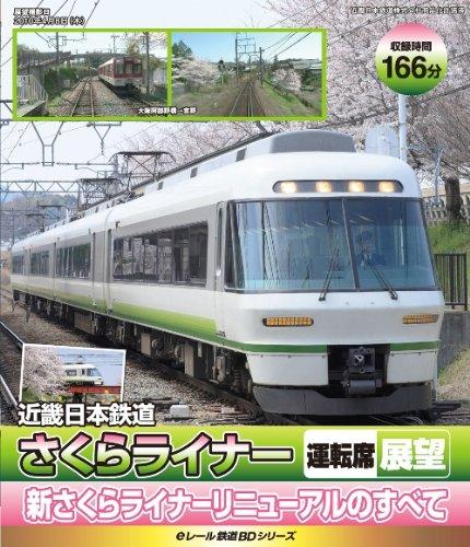 eレール鉄道BDシリーズ 近畿日本鉄道 26000系さくらライナー 運転席展望+新さくらライナーリニューアルの全て [Blu-ray]