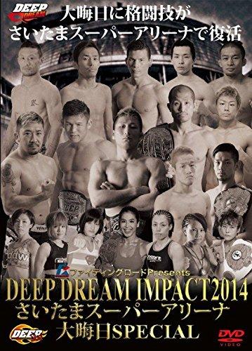 DEEP DREAM IMPACT 2014 [DVD]