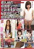 素人娘の極太ウンコ! ! 元読者モデルの恥ずかしい排泄姿を初公開! ! 東京マニGUN'S [DVD]