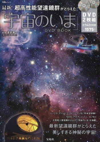 最新!超高性能望遠鏡群がとらえた「宇宙のいま」DVD BOOK