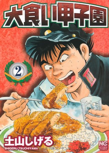 大食い甲子園 2 (ニチブンコミックス)