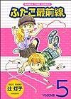 ふたご最前線 第5巻 2008年09月06日発売