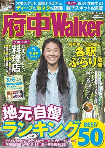 ウォーカームック府中Walker 61805‐67