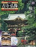 日本の古寺仏像DVDコレクション 20号 (輪王寺) [分冊百科] (DVD付)