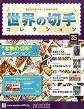 世界の切手コレクション (35) 2015年 5/20 号 [雑誌]