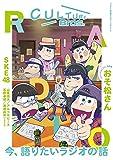 CULTURE Bros. vol.2 (��) (TOKYO NEWS MOOK 529��)