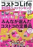 コストコLife 2015 ベストランキング (Gakken Mook GetNavi BEST BUYシリーズ)