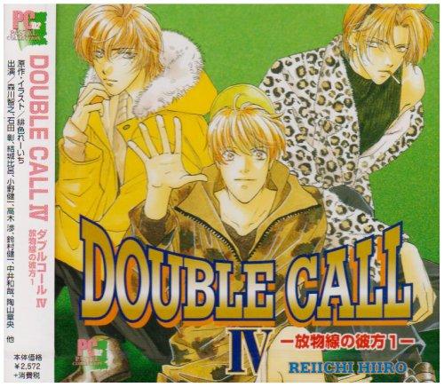 DOUBLE CALL4 ダブルコール4 ‾放物線の彼方1‾