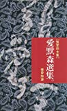 img - for Ai mo sen xuan ji (The Portable Emerson, in traditional Chinese, NOT in English) book / textbook / text book
