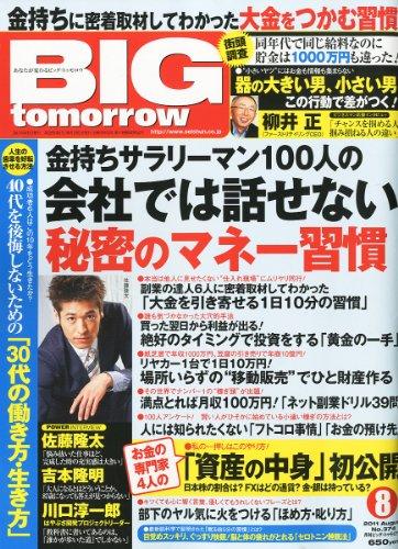 BIG tomorrow (ビッグ・トゥモロウ) 2011年 08月号 [雑誌]