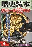 歴史読本 2009年 06月号 [雑誌]