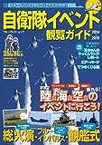 自衛隊イベント観覧ガイド 2014~2015 (ブルーガイド・ムック)