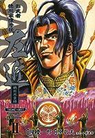 影武者徳川家康外伝左近complete edition 2―戦国風雲録 (トクマコミックス)