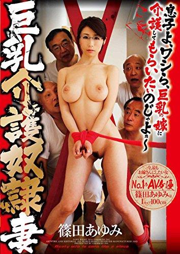 今、最もお嫁さんにしたい女No.1のAV女優篠田あゆみはIカップ100cm 息子よ、ワシら、巨乳の嫁に介護してもらいたいのじゃよぉ~ [DVD]