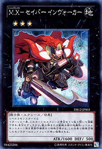 遊戯王/ 【ノーマルパラレル】 M.X?セイバー インヴォーカー AT16-JP001
