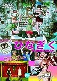 ひなぎく [DVD]