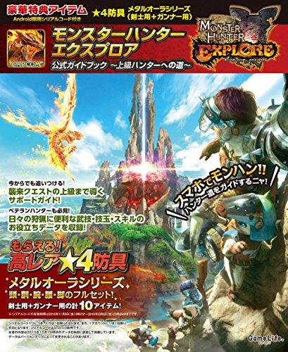 モンスターハンター エクスプロア 公式ガイドブック~上級ハンターへの道~ (GameLife BOOKS)