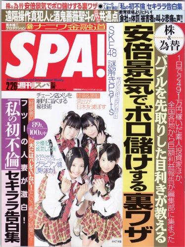 SPA!(スパ!)2013年2月26日号 [雑誌][2013.2.19]