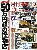 月刊食堂 2016年 02 月号 [雑誌]