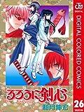 るろうに剣心―明治剣客浪漫譚― カラー版 26 (ジャンプコミックスDIGITAL)