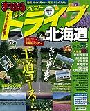 まっぷるベストドライブ北海道