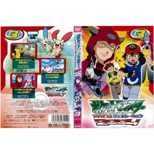 ポケットモンスター アドバンスジェネレーション2004 第3巻
