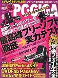 PC・GIGA (ピーシーギガ) 2010年 09月号 [雑誌]