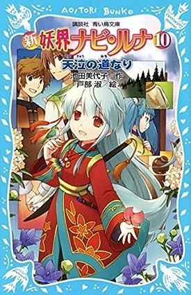 新 妖界ナビ・ルナ(10) 天泣の道なり (講談社青い鳥文庫)