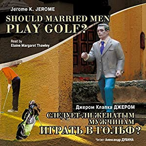 Sleduet li zhenatyim muzhchinam igrat v golf? [Should Married Men Play Golf?] | [Dzherom K. Dzherom]