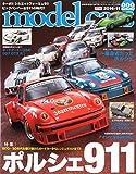 model cars (モデルカーズ) 2014年 11月号 Vol.222