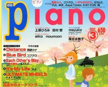 月刊ピアノ 2011年3月号